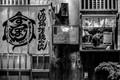 Noodle Shop in Kyoto